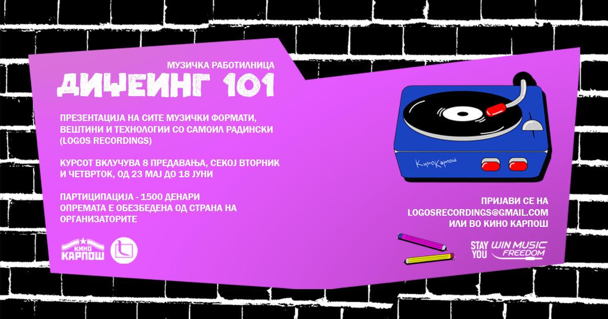 Музичка Работилница во Кино Карпош: Диџеинг 101